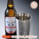 【名入れ プレゼント】【 酒 】 二重構造ステンレスビアカップ & さしより乾杯 セット