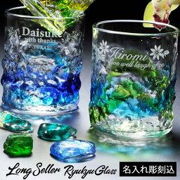 【名入れ プレゼント】【名入れ グラス】復活 再入荷 <strong>琉球ガラス</strong> 元祖 美ら海 ロックタンブラー