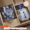【名入れ プレゼント】【 酒 】 春時雨-オールドグラス &焼酎セット