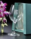 【名入れ専門】【名入れプレゼントグラス】オリジナルワイングラス