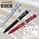 名入れ SNOOPY 印鑑付ネームペン スヌーピー スタンペン 4Fメタル metal 高級ネームペン
