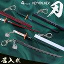 ショッピング日輪刀 日本刀 刀 剣キーホルダー 男の子 男性 名入れ キーリング 16cm