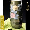 【名入れ専門】【名入れ プレゼント】 ギフト 九谷焼 8号花瓶 銀彩山茶花 椿