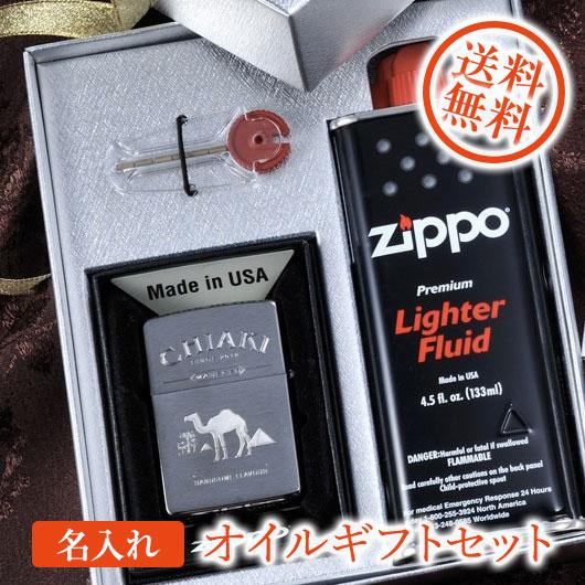 誕生日 名入れ ギフト プレゼント ZIPPOライター レギュラーサイズ タバコ柄風 オイルギフトセット