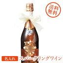 【名入れ専門】【名入れプレゼント】【酒】【ワイン】ロゼ・スパークリング・シャンパン WISH ROSE スペシャルパッケージセット
