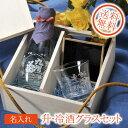 【名入れプレゼント】【グラス】【酒】吟醸酒180ml枡・冷酒グラス3点セット