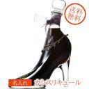 【名入れ専門】【名入れ プレゼント】【 酒 】【 ワイン 】 ガラスの靴 / シンデレラシュー レッド カシスリキュール