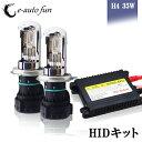 【送料無料】HIDキット H4 Hi Lo 車検対応 純正と簡単交換 12V 6000K 35w e-auto fun