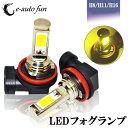 【送料無料】LEDフォグランプ H8 H11 H16 DC1...
