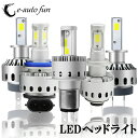 全国送料無料 LEDヘッドライト HB3(9005)/H4/...