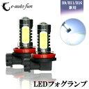 【送料無料】LEDフォグランプ H8 H11 H16(国産車...