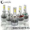 全国送料無料 LEDヘッドライト/フォグランプ COBチップ...