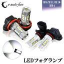 【送料無料】LEDフォグランプ バルブ H11 H8 H16...