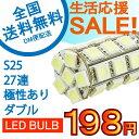 特売セール LEDバルブ S25 27連ダブルタイプ ホワイト/アンバー/レッド e-auto fun