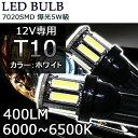 全国送料無料 LED バルブ T10 ウエッジタイプ 7020SMD 爆光5W級 10連×2=20チップ搭載 4個 白/青/赤 e-auto fun