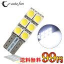 【送料無料】特売セール LEDバルブ T10 6連SMD 3チップ ホワイト e-auto fun