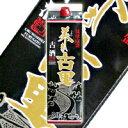 美しき古里 古酒 紙パック 30度/1800ml【沖縄】【泡盛】