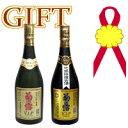 菊之露 VIPゴールド&スタンダード ギフトセット【沖縄】【泡盛】【送料無料】【父の日】