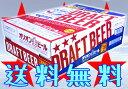 オリオンビール ドラフト 1ケース 350ml缶×24本【沖...