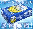 オリオンビール サザンスター 1ケース 350ml缶×24缶【沖縄】【ビール】【送料無料】【御中元】【お歳暮】