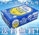 オリオンビール サザンスター 1ケース 350ml缶×24缶【沖縄】【送料無料】【お中元】【お歳暮】【父の日】