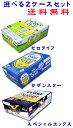 選べる2ケースセットゼロライフサザンスタースペシャルエックス350ml缶×24本×2【沖縄】【送料無料】【お中元】【お歳暮】【父の日】