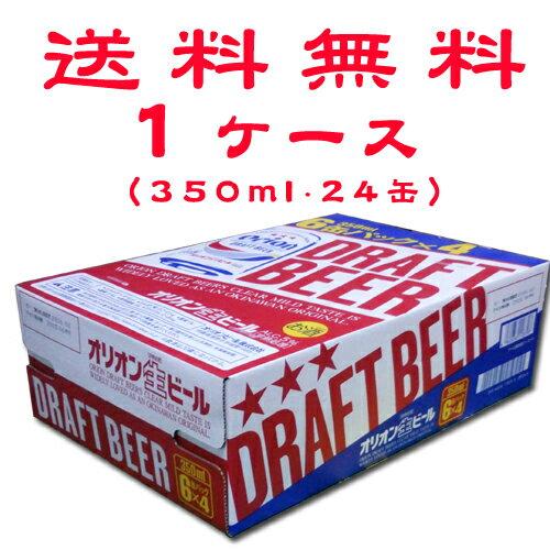 オリオンビール ドラフト 1ケース 350ml缶...の商品画像