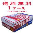 オリオンビールドラフト1ケース350ml缶×24本【沖縄】【ビール】【送料無料】【お歳暮】【お中元】【父の日】