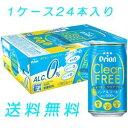 オリオンビール クリアフリー 1ケース 350ml缶×24本
