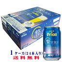オリオンビール 贅沢気分 1ケース 350ml缶×24本【沖...