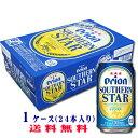 オリオンビールサザンスター1ケース350ml缶×24缶【沖縄】【送料無料】【お中元】【お歳暮】【父の日】