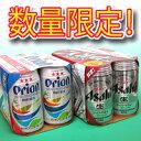 【送料無料】【沖縄】【ビール】オリオンドラフト&スーパードライ 350ml×12本 飲み比べセット