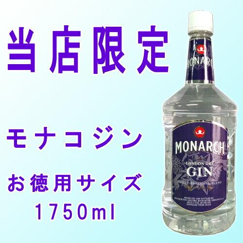 モナコ・ジン(USAMonarchGin)40度1750ml沖縄洋酒大容量ジン正規代理店