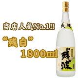 冲绳泡盛- 0410 白色的波浪线泡盛酒25度,左/一千八毫升[残波ホワイト 25度/1800ml【沖縄】【泡盛】]