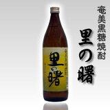 里の曙 レギュラー25度/900ml 【奄美】【黒糖焼酎】