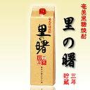 里の曙 長期貯蔵 紙パック 25度/1800ml【奄美】【黒糖焼酎】