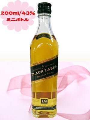 ジョニーウォーカーブラックミニ200mlギフト用送料無料沖縄洋酒父の日