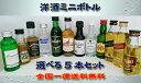 お試し!人気の洋酒ミニボトル選べる50ml×5本セット【沖縄】【洋酒】