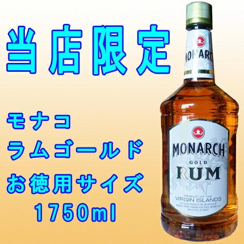 モナコ・ラム・ゴールド(USA Monarch Rum Gold)40度 1750ml【洋酒】【ラム】【大容量】【正規代理店】