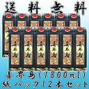 喜界島 紙パック 25度 1800ml 12本セット【黒糖焼酎】【送料無料】