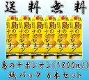 島のナポレオン 25度 1800ml 紙パック 6本セット 【黒糖焼酎】【送料無料】