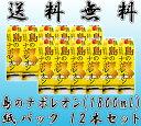 島のナポレオン 25度 1800ml 紙パック 12本セット 【黒糖焼酎】【送料無料】