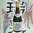 瑞泉 鳳凰 古酒 43度/720ml【沖縄】【泡盛】