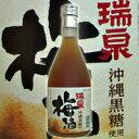 瑞泉 沖縄黒糖使用 梅酒 12度/500ml【沖縄】【泡盛】