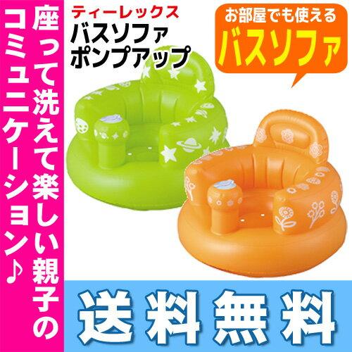 【16時まであす楽対応】【送料無料】バスソファ ポンプアップティーレックス乳児用入浴補助 …...:e-baby:10003833
