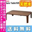 【送料無料】bois Table105市場株式会社 Ichiba木製 ローテーブル センターテーブルウォールナット 天然木boisシリーズ T-2452BR