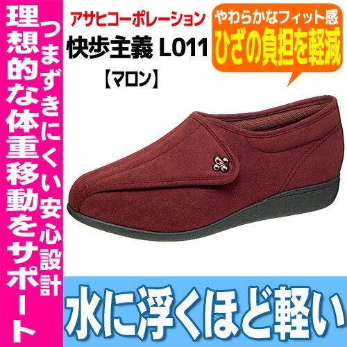 送料無料16時まであす楽対応快歩主義L011マロンアサヒコーポレーション介護・福祉歩行関連靴