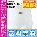 【送料無料】犬印 妊婦帯 たんじょう HB8012犬印本舗 妊婦帯 さらし帯 さらしタイプ