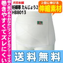 【送料無料】犬印 たんじょう2 HB8013犬印本舗 妊婦帯 さらし帯 さらしタイプ