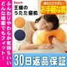 【30日返品保証】王様のうたた寝枕ビーチ Beech 王様の夢枕 枕 寝具 ビーズ クッション 日本製